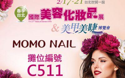台北春季國際美容化妝品展
